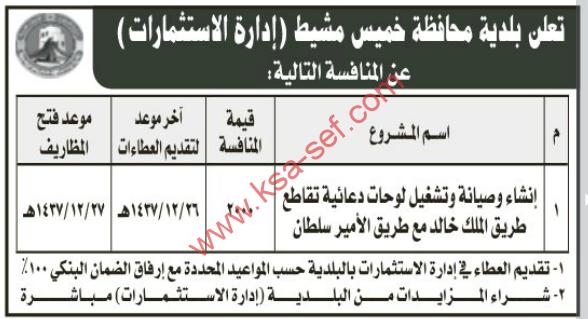 منافسة - إنشاء وصيانة وتشغيل لوحات دعائية تقاطع طريق الملك خالد مع طريق الأمير سلطان
