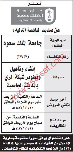 منافسة إنشاء و تأهيل شبكة ري - جامعى الملك سعود