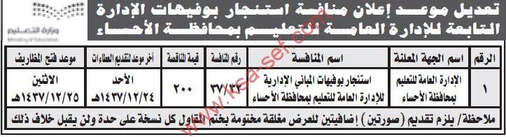 منافسة استئجار بوفيهات المباني الإارية - محافظة الأحساء