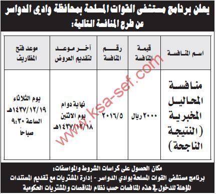 منافسة المحاليل المخبرية - مستشفى القوات المسلحة محافظة وادي الدواسر