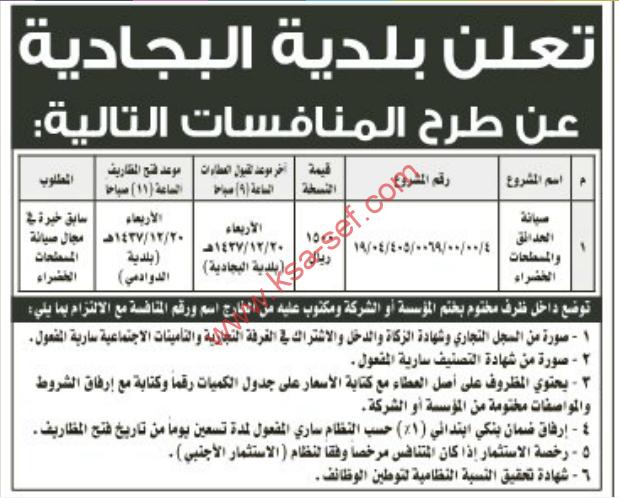 منافسة - بلدية البجادية - صيانة الحدائق والمسحات الخضراء -ص 18