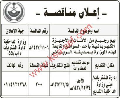 منافسة بيع - وزارة الداخلية