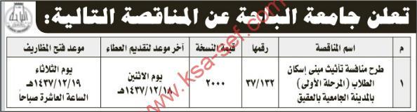 منافسة تأثيث مبنى - جامعة الباحة