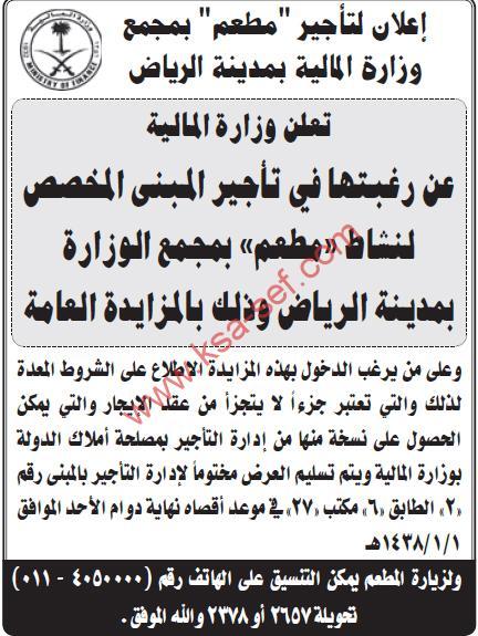 منافسة تأجير مطعم بمجمع وزارة المالية - الرياض