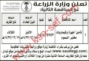 منافسة تأمين أجهزة - وزارة الزراعة
