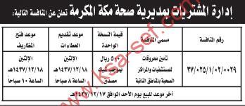 منافسة تأمين محروقات المستشفيات - مديرية صحة مكة المكرمة