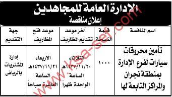 منافسة تأمين محروقات سيارات - الإدارة العامة للمجاهدين