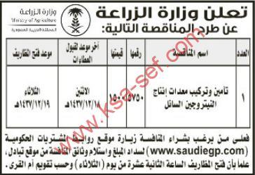 منافسة تأمين و تركيب معدات - وزارة الزراعة