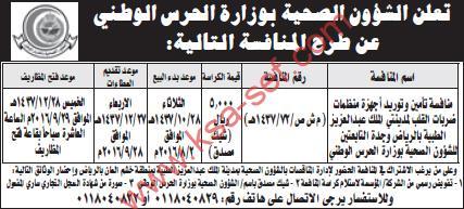 منافسة تأمين و توريد أجهزة - وزارة الحرس الوطني