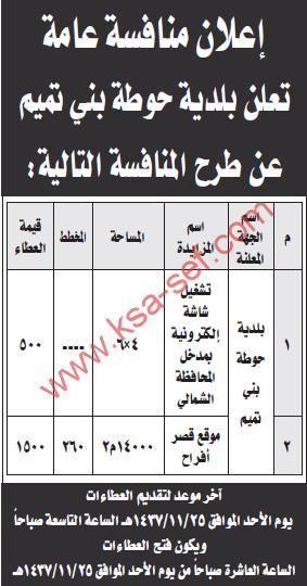 منافسة تشغيل شاشة إلكترونية - بلدية حوطة بني تميم