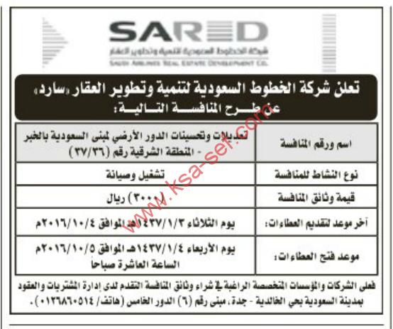 منافسة - تعديلات و تحسينات الدور الأرضي لمبنى السعودية بالخبر - المنطقة الشرقية