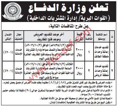 منافسة - تقديم خدمات إعاشة وحدات منطقة الطائف - تقديم خدمات إعاشة وحدات منطقة الرياض