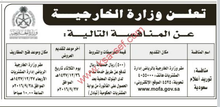 منافسة - توريد أعلام سعودية - وزارة الخارجية