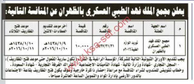 منافسة- توريد اللوازم الطبية 2017م - مجمع الملك فهد الطبي العسكري بالظهران