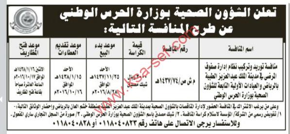 منافسة - توريد وتركيب نظام إدارة صفوف المرضى في مدينة الملك عبدالعزيز الطبية بالرياض والعيادات الأولية