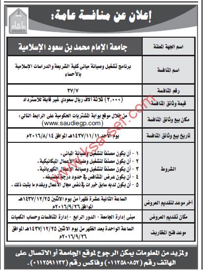 منافسة - جامعة الامام محمد بن سعود الاسلامية - تشغيل وصيانة مباني كلية الشريعة بالاحساء - ص 19