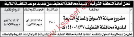منافسة صيانة الأسواق و المسالخ - بلدية محافظة القطيف