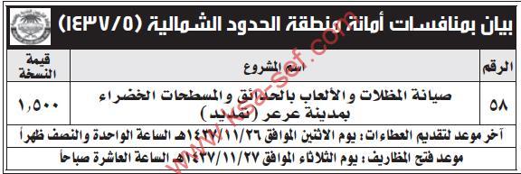 منافسة صيانة بمدينة عرعر