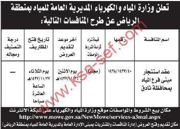 منافسة عقد إيجار مبنى - وزارة المياه والكهرباء