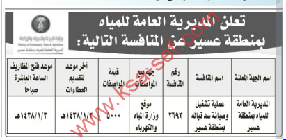 منافسة-عملية تشغيل و صيانة سد تباله بمدينة عسير