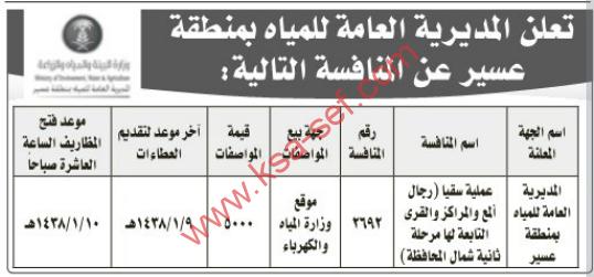 منافسة- عملية سقيا ( رجال ألمع والمراكز والقرى التابعة لها مرحلة ثانية شمال المحافظة)