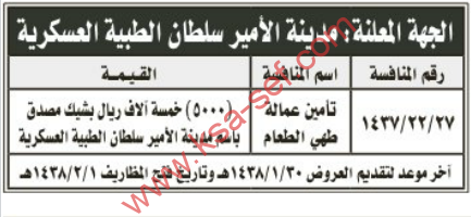 منافسة - مدير الأمير سلطان الطبية العسكرية - تأمين عمالة طهي الطعام