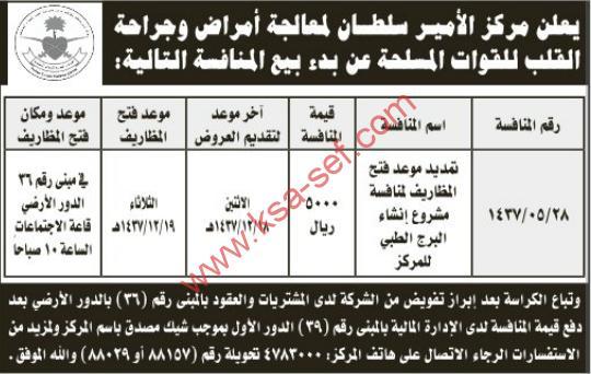 منافسة مشروع إنشاء برج طبي - مركز الأمير سلطان