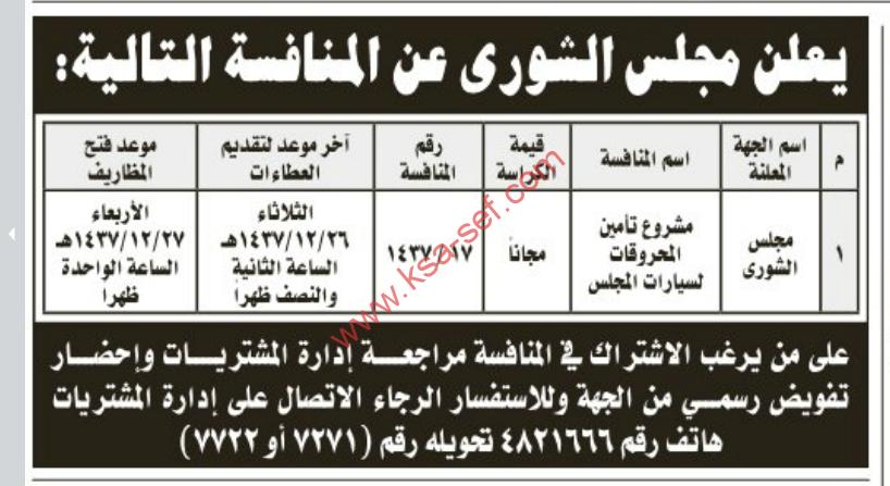 منافسة - مشروع تأمين المحروقات لسيارات المجلس - مجلس الشورى
