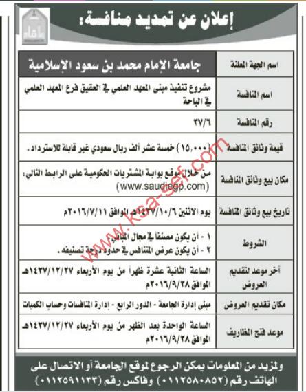 منافسة-مشروع تنفيذ مبنى المعهد العلمي في العقيق فرع المعهد العلمي في الباحة