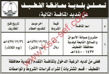 منافسة مشروع صيانة الأسواق - بلدية محافظة القطيف
