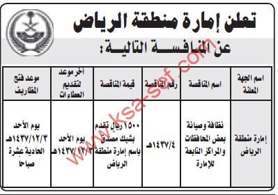 منافسة نظافة وصيانة - إمارة منطقة الرياض