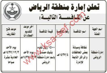 منافسة نظافة و صيانة - إمارة منطقة الرياض