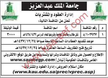 منافسة نقل طلاب - جامعة الملك عبد العزيز