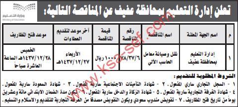منافسة نقل و صيانة معامل الحساب الآلي - إدارة التعليم بمحافظة عفيف