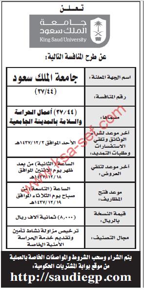 منافسة.جامعة الملك سعود- أعمال الحراسة والسلامة بالمدينة الجامعية
