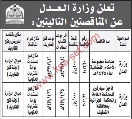 منافستي طباعة و تأمين - وزارة العدل