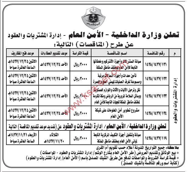 مناقصات - وزارة الداخلية الامن العام - صيانة ، تأمين - نقل وترحيل ، تطوير - ص11