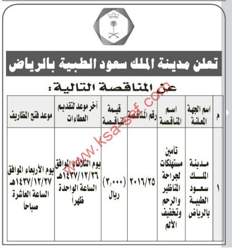 مناقصة - تأمين مستهلكات لجراحة المناظير والرحم وتخفيف الألم - مدينة الملك سعود الطبية - ص 18
