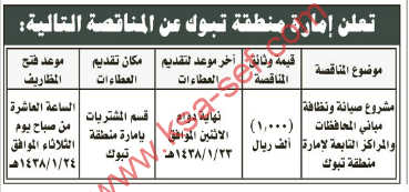 مناقصة-مشروع صيانة و نظافة مباني المحافظات والمراكز التابعة لإمارة منطقة تبوك