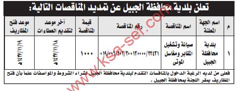 مناقصة.بلدية محافظة الجبيل - صيانة وتشغيل المقابر ومغاسل الموتى