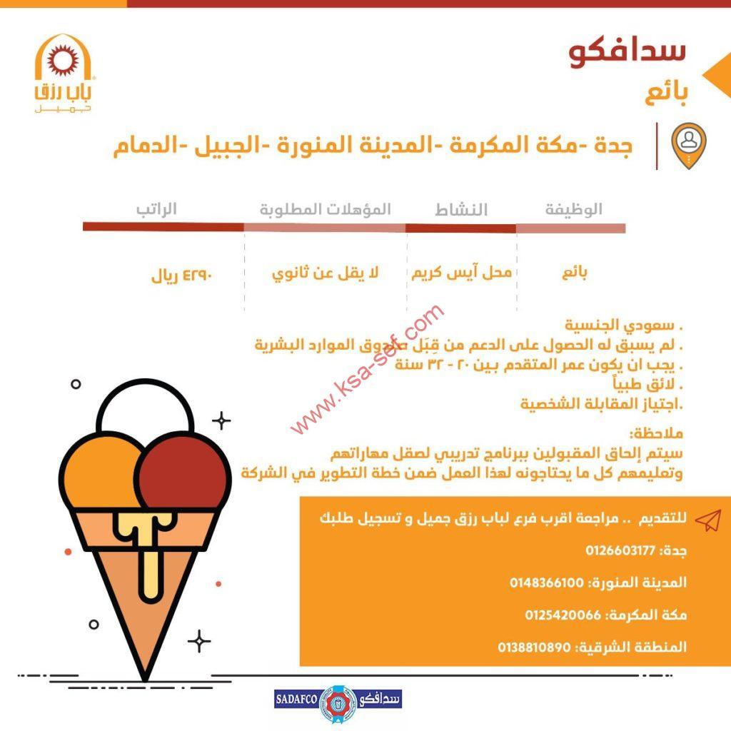 وظائف-للسعوديين-في-شركة-سدافكو-باب-رزق