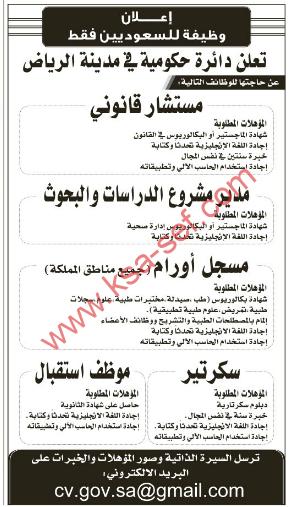 وظيفة للسعوديين فقط - مستشار قانوني - مدير مشروع الدراسات والبحوث - مسجل أورام - سكرتير - موظف استقبال