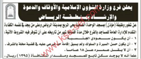 وظيفة مؤذن بمسجد لوحدة الصحبة بحي المربع بمدينة الرياض