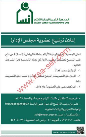 إعلان تشريح عضوية مجلس الإدارة