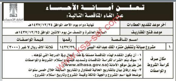 إلغاء مناقصة- مشروع صيانة وتشغيل منتزه الملك عبدالله البيئي