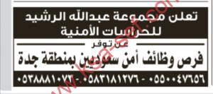 توفر فرص وظائف أمن سعوديين بمنطقة جدة - ص24