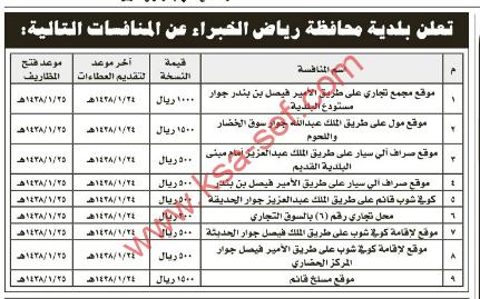 طرح عدة منافسات لبلدية محافظة رياض الخبراء