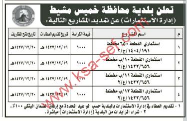 طرح عدة مشاريع لبلدية محافظة خميس مشيط
