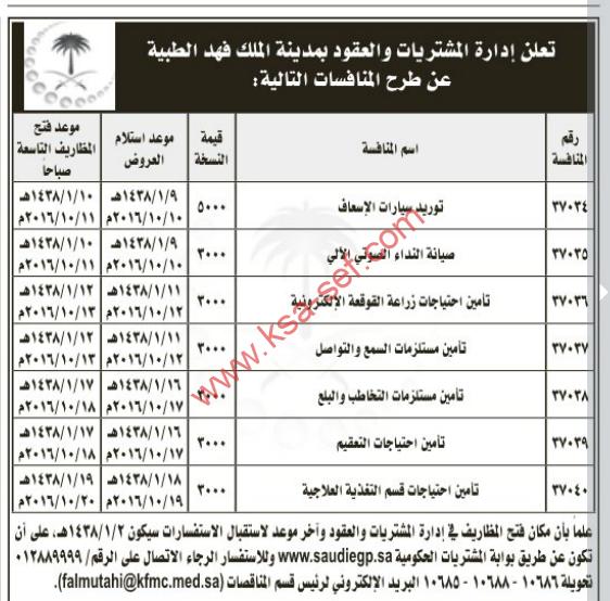 طرح عدة منافسات لإدارة المشتريات والعقود بمدينة الملك فهد الطبية