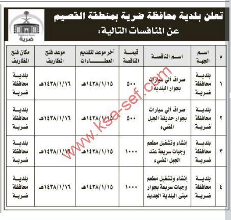 طرح عدة منافسات لبلدية محافظة ضرية بمنطقة القصيم